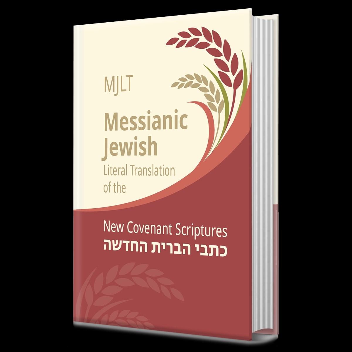 Messianic Jewish Literal Translation-Hardcover